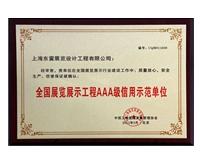 全國展覽展示工(gong)程(cheng)AAA信用(yong)