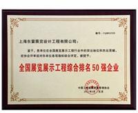 全國展覽展示工(gong)程(cheng)綜(zong)合排