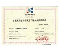 中國展覽館協會展覽工(gong)程(cheng)