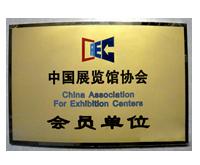 中國展覽協會會員單(dan)位
