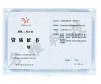 展陳工(gong)程(cheng)企業(ye)資質證書