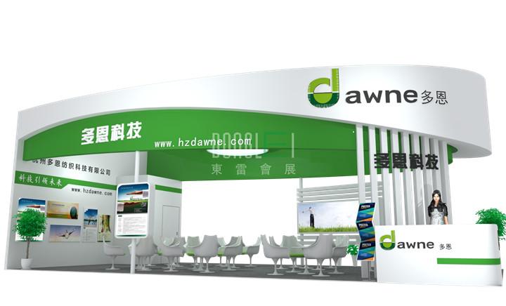 上海 展览 公司_法兰克福展览上海公司_温州展览公司